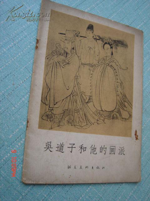 吴道子和他的画派(群众美术画库1957年一版一印)