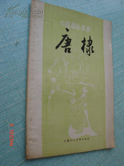 中国画家丛书—唐棣