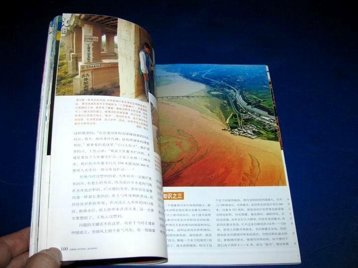 《中国国家地理》2004年第11期(总第529期)河流专辑