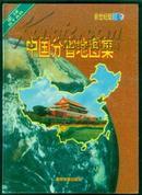 中国分省地图集(新世纪版)精装