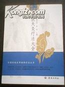 中国传统医学独特疗法丛书-《中医天灸疗法大全》