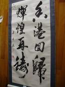 梁平波书法(画幅67*137厘米)