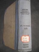СОБРАНИЕ ЗАКОНОВ И РАСПОРЯЖЕНИЙ 法律及法令汇编 1936年1--9/12--50/52--65号合订本