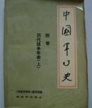 中国军事史 历代战争年表【上】附卷