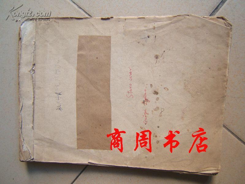 银河帝国梦 中国最新科幻小说选 翻译手稿[商周名人墨迹类]