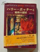日文原版:哈利波特2:ハリ-·ポッタ-と秘密の部屋 2002年版