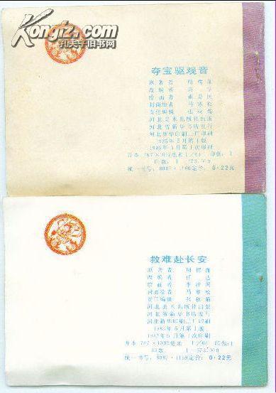 《哪吒》连环画第二辑(9-17册)原套盒一版一次(小库)