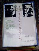 鲁迅郭沫若与中国传统文化【内有少许划痕和标注】