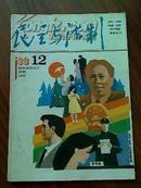民主与法制 1988年12期 总第113期【政治、法律、伦理、社会综合性月刊】