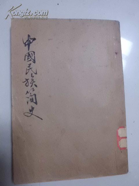 中国民族简史(1948年初版五千册)封底破损 Y15南外1G