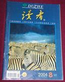 读者2004.8