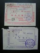 50年代【解放日报】【文汇报】上海邮局报费收据