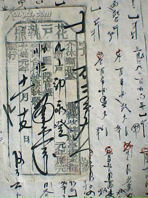 光绪元年山西介休县正堂征收钱粮花户执照(1875年)
