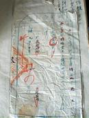 清代收银合同单(光绪九年蔚州州行)1883年