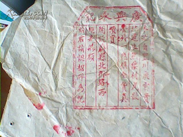 民国药铺包装纸广告——直隶蔚县广兴永号药店