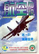《航空知识》2001年第9期