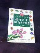 花卉苗木繁育200问