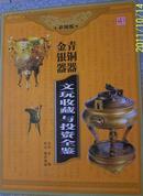 文玩收藏与投资全鉴:青铜器 金银器 (彩图版16K精包装全四卷)