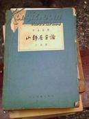 山静居画论(标点注译)  中国画论丛书 内有杨奕写给罗明先生的一封信 1版1印