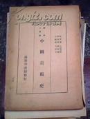 国学小丛书《中国美术史》民国旧书 缺前面书皮