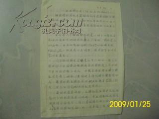 北京自然博物馆 段瑞华 手稿 —— 铁路博物馆