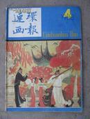 连环画报1983.4