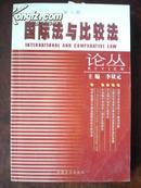 国际法与比较法论丛 第六辑