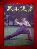 武术健身(1988年第6期)