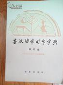 古汉语常用字字典 ·修订版·