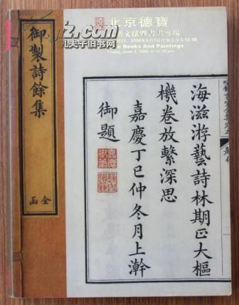 """北京德宝""""古籍文献暨书画专场""""拍卖会图录册"""