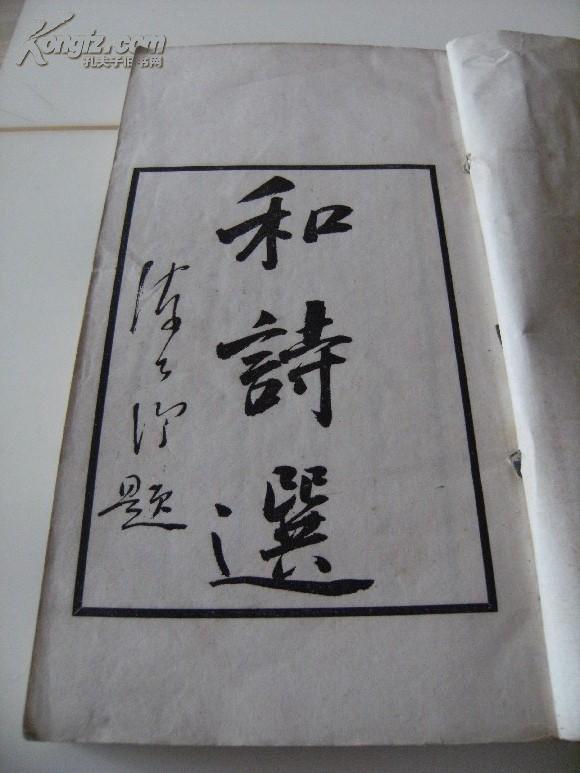 民国华中印书局白纸印本《和诗选》原木夹板厚一册全