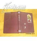 绸面精装老日记本:《红岩日记》(17幅版画+烈士诗歌)