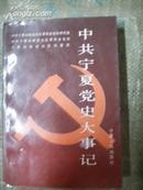 中共宁夏党史大事记(1925.8-1988.6)