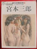 现代日本素描全集10—宫本三郎 原版精装(AA)