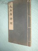1963年出版毛主席诗词.线装本