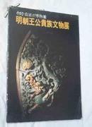 中国 南京市博物馆 明朝王公贵族文物展