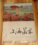 上海美术 1976年第1期 (由<美术资料>改版后第1期)改刊号