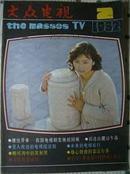 大众电视1982年第2期