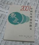 2001中国年度最佳散文