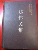 资中筠藏书:中国社会科学院学者文选:郑伟民集 郑伟民签赠本