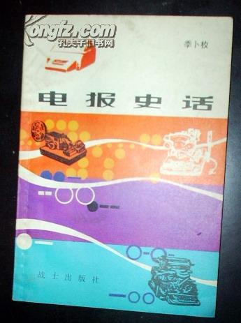 电报史话--军事科技知识普及丛书(夏光宇/插图)1982年1版武汉1印.Z