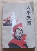 太平天国(上册)