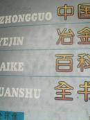 中国冶金百科全书(安全环保)