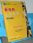 新视野大学英语视听说教程3(附光盘)