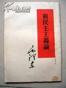 红色收藏 1966年版《新民主主义论》32开.好品【a--3】