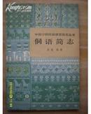 中国少数民族语言简志丛书:侗语简志