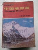 中学适用 中国地图册 1988年印刷