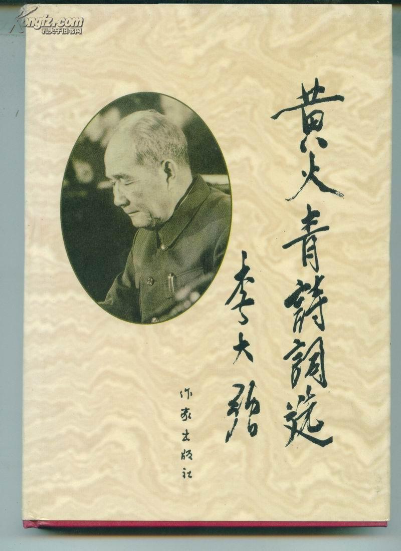 黄火青诗词选     卖家包邮