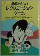 日文原版书 図解 たのしいレクリエーションゲーム