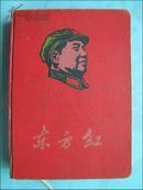 文革日记本:东方红(封面毛头像.内有毛像.四伟大.语录插页)